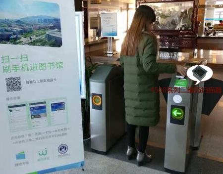 Shenzhen Rakinda LV4600 QR code scanner for Metro tuntile